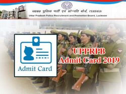 Upprpb Admit Card 2019 For Female Up Police Constable Pet Admit Card Released Uppbpb Gov In