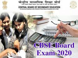 Cbse 10th 12th Class Board Exam 2020 Special Children Use Calculator