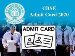 Cbse Class 10 And 12 Board Exam 2020 Admit Card Download