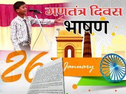Republic Day Speech In Hindi Gantantra Diwas 10 Lines Gantantra Diwas Par Nibandh 26 January Speech
