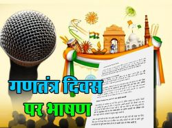 Republic Day Speech In Hindi 2020 26 January Speech Essay Gantantra Diwas Par Bhashan Hindi Mein