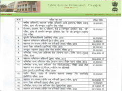 Uppsc Calendar 2020 Pdf Download Sarkari Result Exam Date Time Sarkari Naukri 2020 Notification