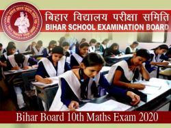 Bihar Board 10th Maths Exam 2020 Last Minute Preparation Tips