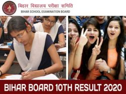 Bihar Board 10th Result 2020 Bseb Matric Result Date Time