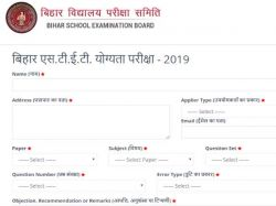 Bihar Stet Answer Key 2019 Download Objection Result