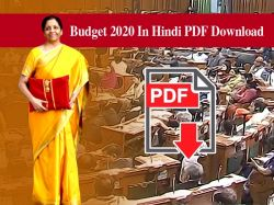 Budget 2020 In Hindi Pdf Download