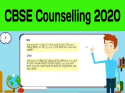 Cbse Counselling