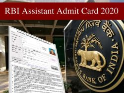 Rbi Assistant Admit Card 2020 Download Rbi Assistant Recruitment 2020 Exam Date 14 15 February