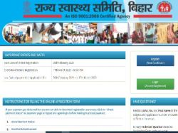 Shsb Bihar Recruitment 2020 Apply Online For 660 Posts
