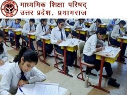 Up Board Exams 2020 Guidelines Rules For Students
