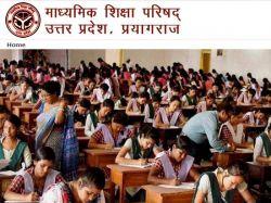 Up Board Exam 2020 Live Updates Mathura District Geared Up