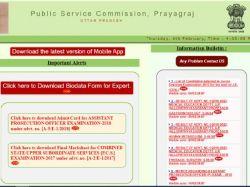 Uppsc Je 2013 Result Declared How To Check Uppsc Je Result