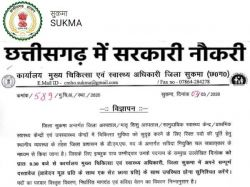 Chhattisgarh Cmho Sukma Recruitment