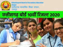 Chhattisgarh Board Cgbse 10th Result