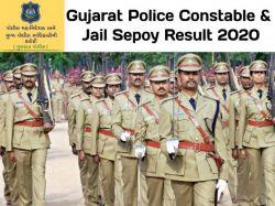 Gujarat Police Constable Jail Sepoy Result 2020 Declared