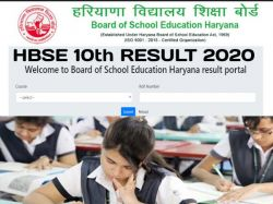 Hbse 10th Result 2020 Date