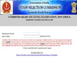 Ssc Cgl Answer Key 2020 Tier 1 Exam Released At Ssc Nic In