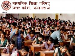 Up Board 10th 12th Exam 2020 Cancelled At 72 Centers