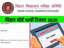 Bihar Board 10th Result 2020 Delayed Bseb Matric Result 2020 Date Check Online