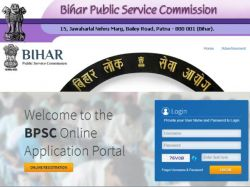 Bpsc 65th Notification Pdf Release Bpsc Mains