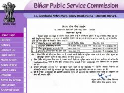 Bpsc Project Manager Recruitment 2020 Notification Apply Online