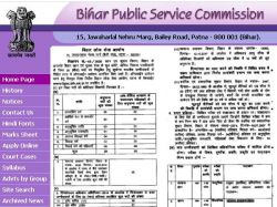 Bpsc Recruitment 2020 Notification Apply Online