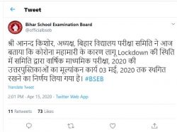 Bihar Board 10th Result 2020 Bseb Chairmen Anand Kishore Says Bseb Evaluation Process Postponed