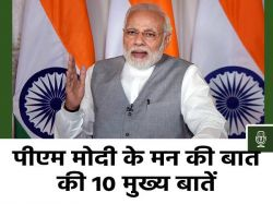 Pm Narendra Modi Mann Ki Baat Top 10 Key Points