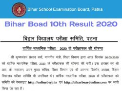 Bihar Board 10th Result 2020 Check Pass Percentage Topper List And Full Details