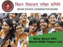 Bihar Board 10th Result 2020 Topper List