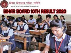 Bihar Board 10th Result 2020 Declare Tomorrow Check Bseb Matric Result 2020 Biharboard Ac In