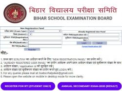 Bihar Board 10th Scrutiny 2020 Online Application