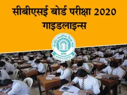 Board Exam 2020 Guidelines