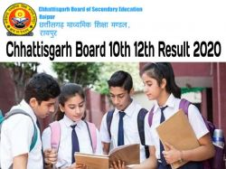 Cgbse 10th Result 2020 Kab Aayega Cgbse 12th Result 2020 Kab Aayega