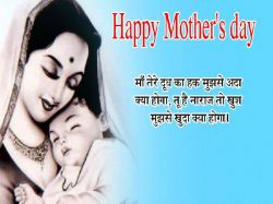Happy Mothers Day Images Quotes Wishes Status Shayari To All Moms Aunty Ammi Jaan Amma