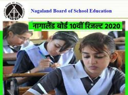 Nagaland Board 10th Result