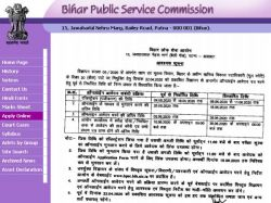 Bpsc Mdo Recruitment 2020 Notification Apply Online