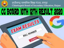Chhattisgarh Cg Baord Cgbse 10th 12th Result 2020 Check Cgbse Nic In Results Cg Nic In