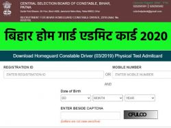 Csbc Bihar Home Guard Pet Admit Card 2020 Download Csbc Bih Nic In
