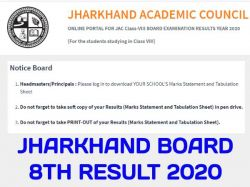 Jharkhand Board 8th Result Check Online