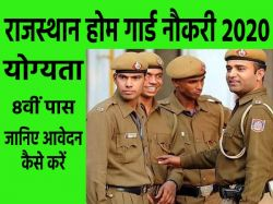 Rajasthan Home Guard Recruitment 2020 Apply Online