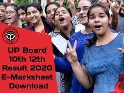 Up Board 10th 12th Result 2020 E Marksheet Download
