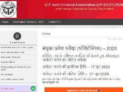 Upjee Polytechnic 2020 Apply Online Last Date 21 June