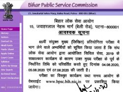 Bpsc 65th Combined Main Written Exam 2020 Aug 4 Check Details