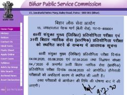 Bpsc 65th Main Exam 2020 And Bpsc 31st Judicial Services Prelims Exam 2020 Postponed