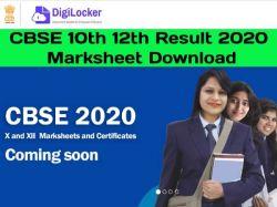 Cbse 10th 12th Marksheet Download Digilocker