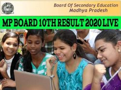Mp Board 10th Result 2020 Live Updates How To Check Mpbse Class 10th Result 2020 Mpbse Nic In