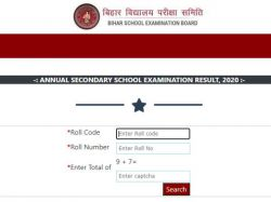 Bihar Board 10th 12th Compartment Result 2020 Onlinebseb In Check Bseb Matric Inter Result