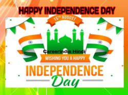 Happy Independence Day 2020 Wishes Images Shayari In Hindi