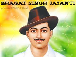 Bhagat Singh Quotes For Students On Bhagat Singh Jayanti September